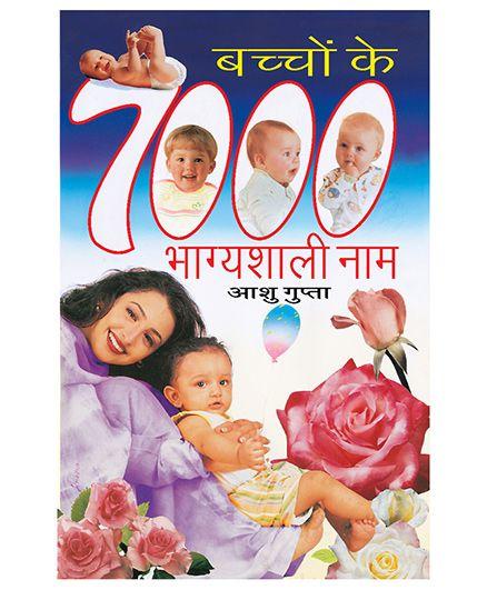 Bachchon Ke Saat Hazar Bhagyashali Naam - Hindi
