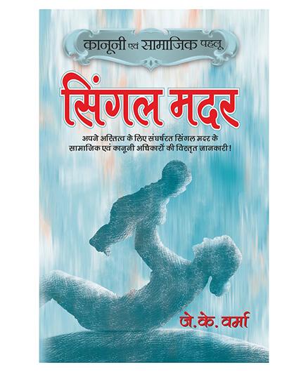 Single Mother - Hindi
