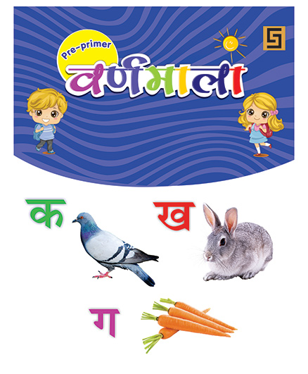 Varnmala Pri Primer - Hindi
