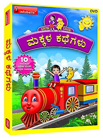 Infobells - Kannada Stories For Kids DVD