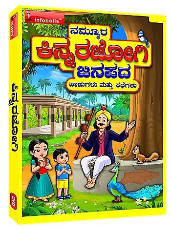 Infobells - Kinnara jogi Janapadha Songs Volume I DVD