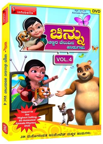 Infobells Chinnu Rhymes Volume 4 DVD - Kannada