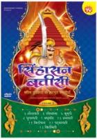 Gipsy - Singhasan Battisi Vol. 2 DVD