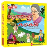 Buzzers - Grandma Stories In English/Malayalam