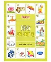 Buy NavNeet Vikas Hindi Alphabet