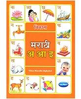 Buy NavNeet Vikas Marathi Alphabet