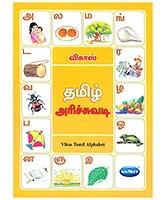 Buy NavNeet Vikas Tamil Alphabet