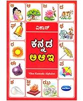 Buy NavNeet Vikas Kannada Alphabet