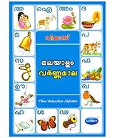 Buy NavNeet Vikas Malayalam Alphabet