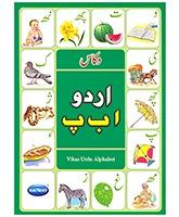 Buy NavNeet Vikas Urdu Alphabet