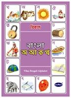Buy NavNeet Vikas Bengali Alphabet