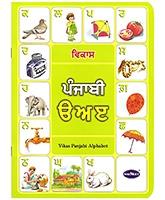 Buy NavNeet Vikas Punjabi Alphabet