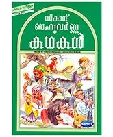 Buy NavNeet Stories For Children Green Book - Malayalam