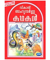 Buy NavNeet Stories For Children Red Book - Malayalam