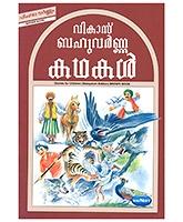 Buy NavNeet Stories For Children Brown Book - Malayalam