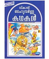 Buy NavNeet Stories For Children Violet Book - Malayalam
