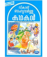 Buy NavNeet Stories For Children Blue Book - Malayalam