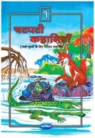 NavNeet Chatpati Kahaniyan Part 1 - Hindi