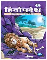 NavNeet Amar Bal Sahitya Hitopadesh Part 2 - Hindi