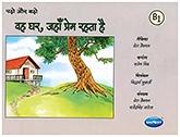NavNeet Padho Aur Badho Vah Ghar Jahan Prem Rehta Hain - Hindi