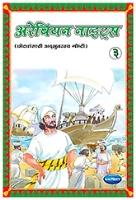 Buy NavNeet Arabian Nights Story - Part 3