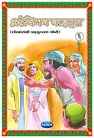 Buy NavNeet Arabian Nights Story - Part 6