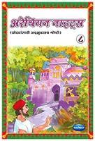 Buy NavNeet Arabian Nights Story - Part 8