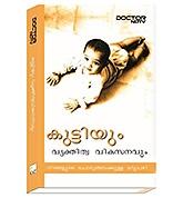 Ratnasagars Child Development - Malayalam