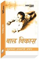 Buy Ratnasagars Child Development - Marathi