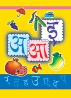 Buy Plastic Coated Book - Hindi Barnamala