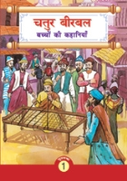 Buy Sterling - Birbal The Witty 1