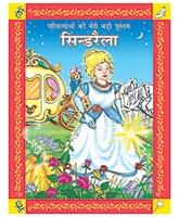 Buy Disney Cinderella My Big Book of Fairy Tales - Hindi